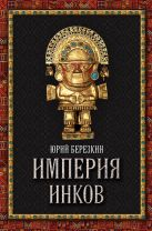 Березкин Ю. - Империя инков' обложка книги