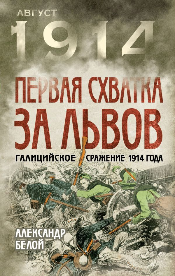 Первая схватка за Львов. Галицийское сражение 1914 года Белой А.С.