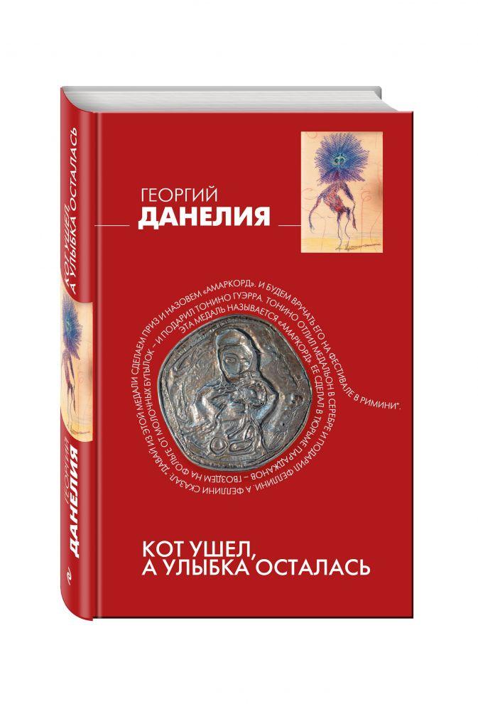 Георгий Данелия - Кот ушел, а улыбка осталась обложка книги