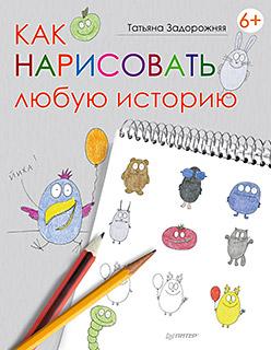 Задорожняя Т В - Как нарисовать любую историю обложка книги