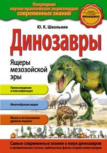 Динозавры. Ящеры мезозойской эры