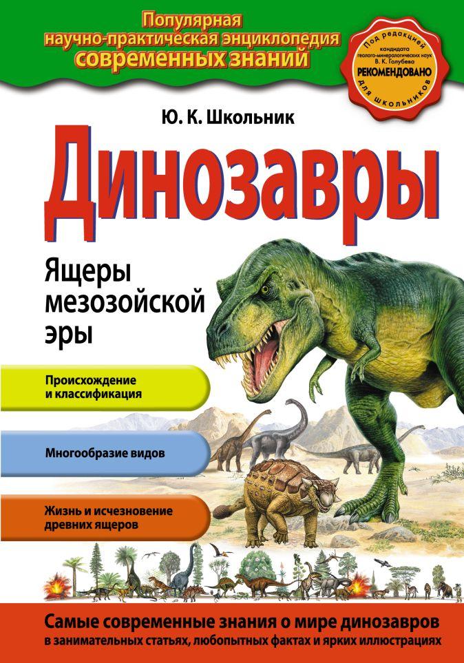 Динозавры. Ящеры мезозойской эры Ю.К. Школьник