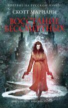 Мариани С. - Восстание бессмертных' обложка книги
