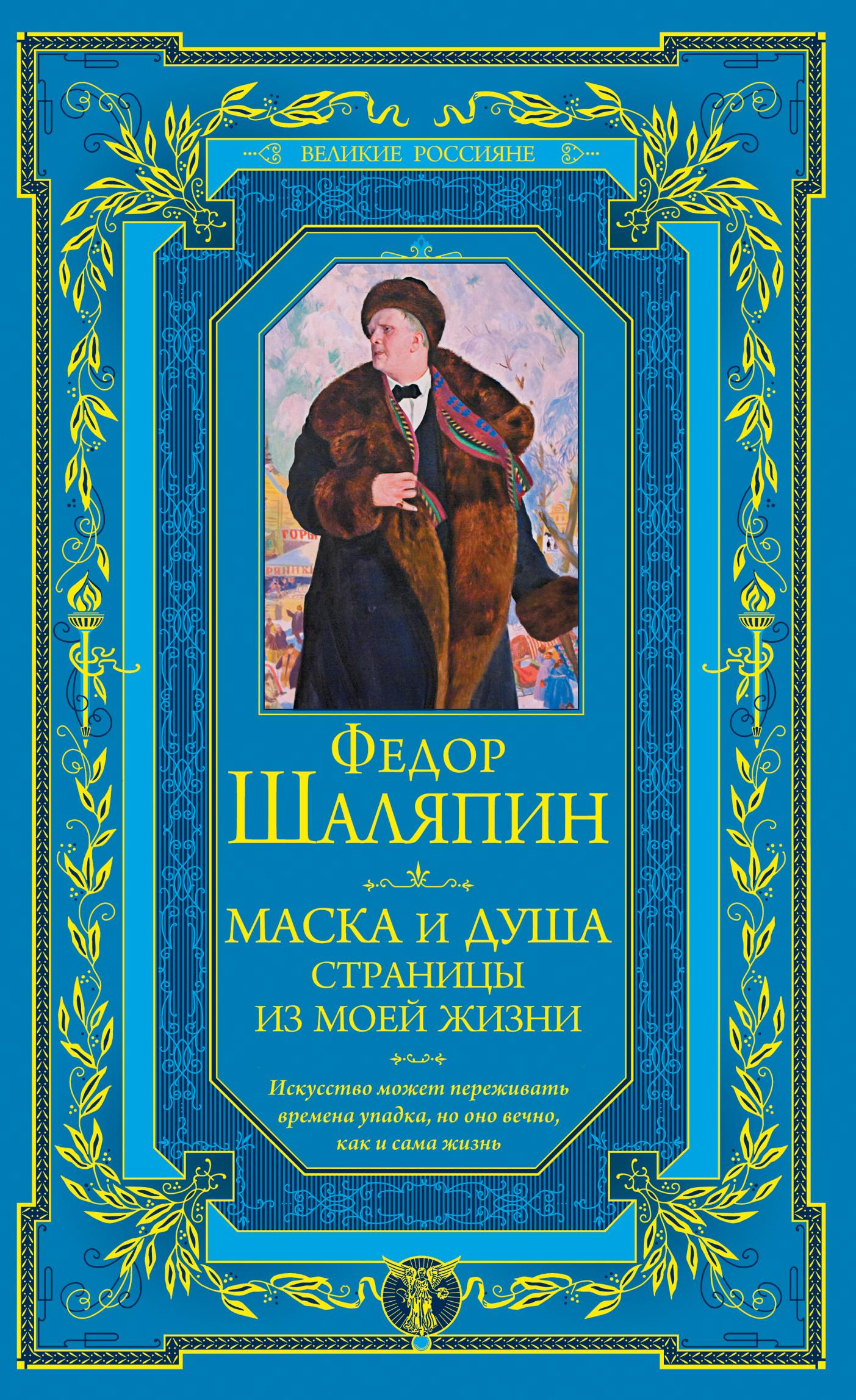 Шаляпин Ф. Маска и душа. Страницы из моей жизни фёдор шаляпин русский оперный гений
