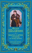 Шаляпин Ф. - Маска и душа. Страницы из моей жизни' обложка книги