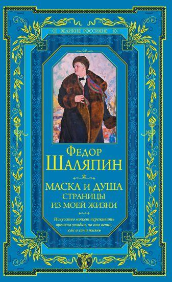 Фёдор Шаляпин - Маска и душа. Страницы из моей жизни обложка книги