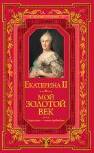 Екатерина II - Мой золотой век' обложка книги