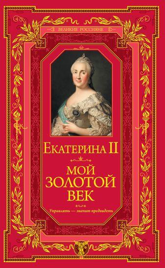 Екатерина II - Мой золотой век обложка книги