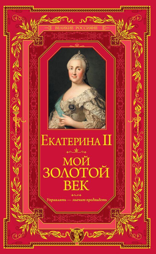 Мой золотой век Екатерина II