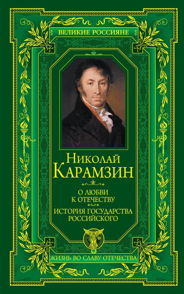 О любви к Отечеству. История государства Российского Карамзин Н.М.