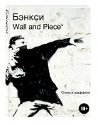 - BANKSY. Wall and Piece' обложка книги