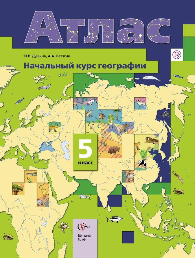 ЛетягинА.А., ДушинаИ.В. - Начальный курс географии. 5класс. Атлас обложка книги