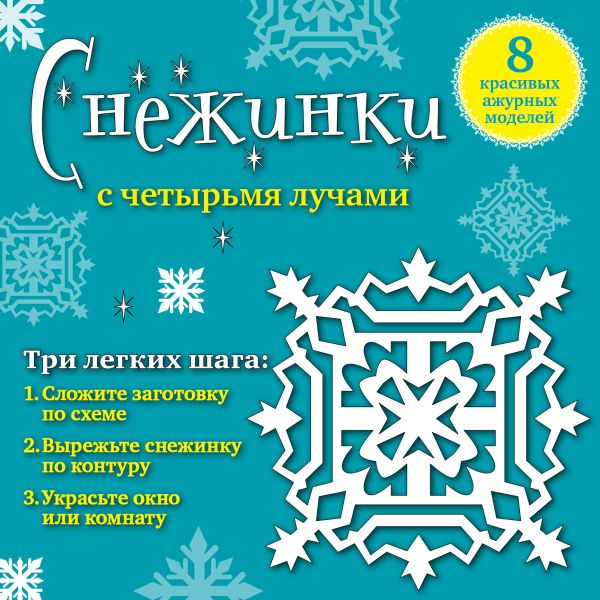 Снежинки с четырьмя лучами: 8 красивых ажурных моделей Зайцева А.А.