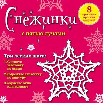 Зайцева А.А. - Снежинки с пятью лучами: 8 красивых простых моделей обложка книги