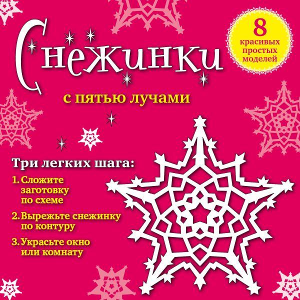 Снежинки с пятью лучами: 8 красивых простых моделей Зайцева А.А.