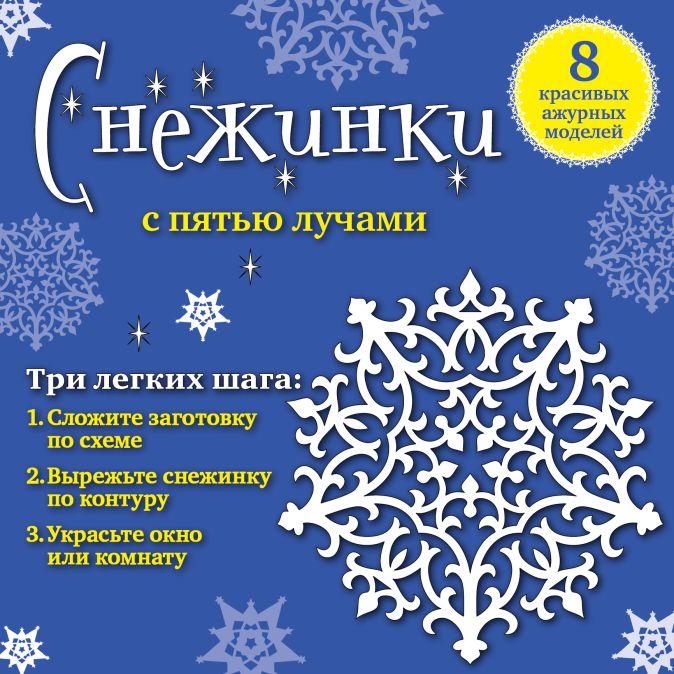 Снежинки с пятью лучами: 8 красивых ажурных моделей Зайцева А.А.