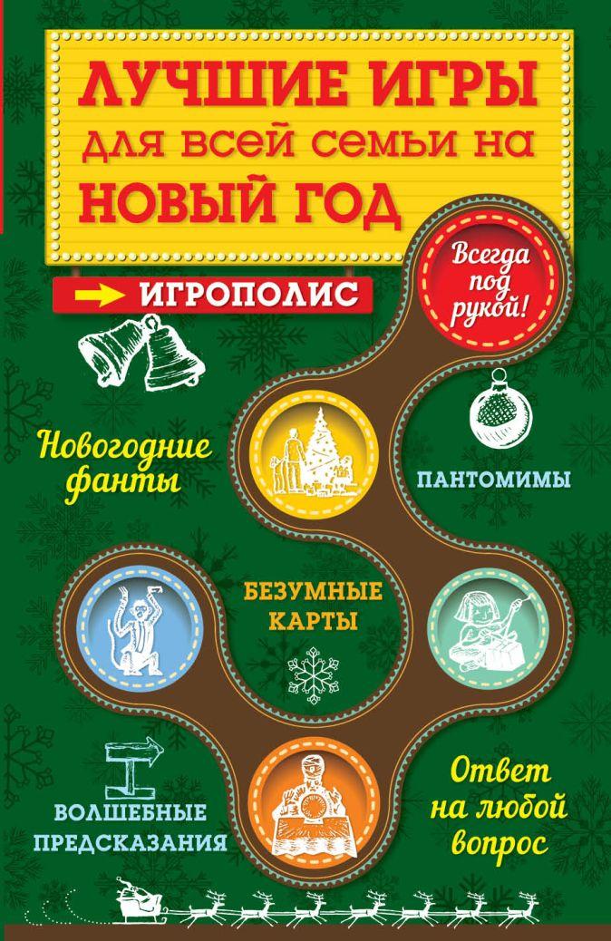Лучшие игры для всей семьи на Новый год Парфенова И.И.
