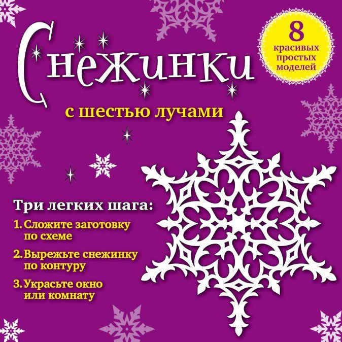 Зайцева А.А. - Снежинки с шестью лучами: 8 красивых простых моделей обложка книги