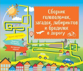 Сборник головоломок, загадок, лабиринтов и бродилок в дорогу
