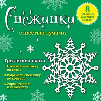 Снежинки с шестью лучами: 8 красивых ажурных моделей Зайцева А.А.