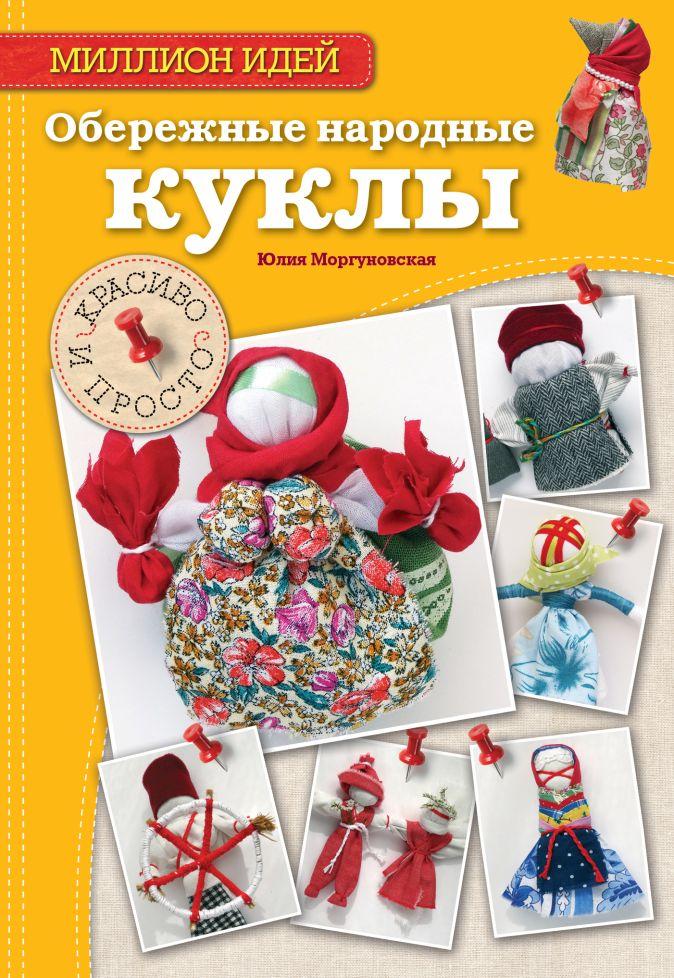 Моргуновская Ю.О. - Обережные народные куклы: красиво и просто обложка книги