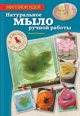 Токарева Е.А. - Натуральное мыло ручной работы: красиво и просто обложка книги