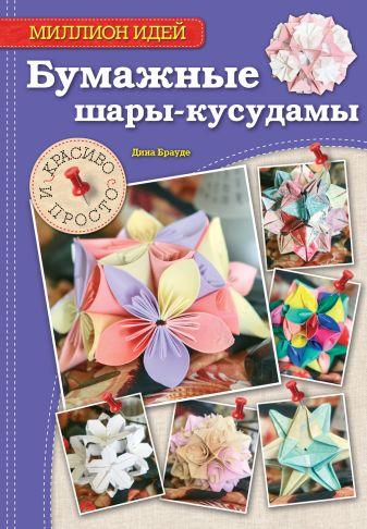Брауде Д. - Бумажные шары-кусудамы: красиво и просто обложка книги