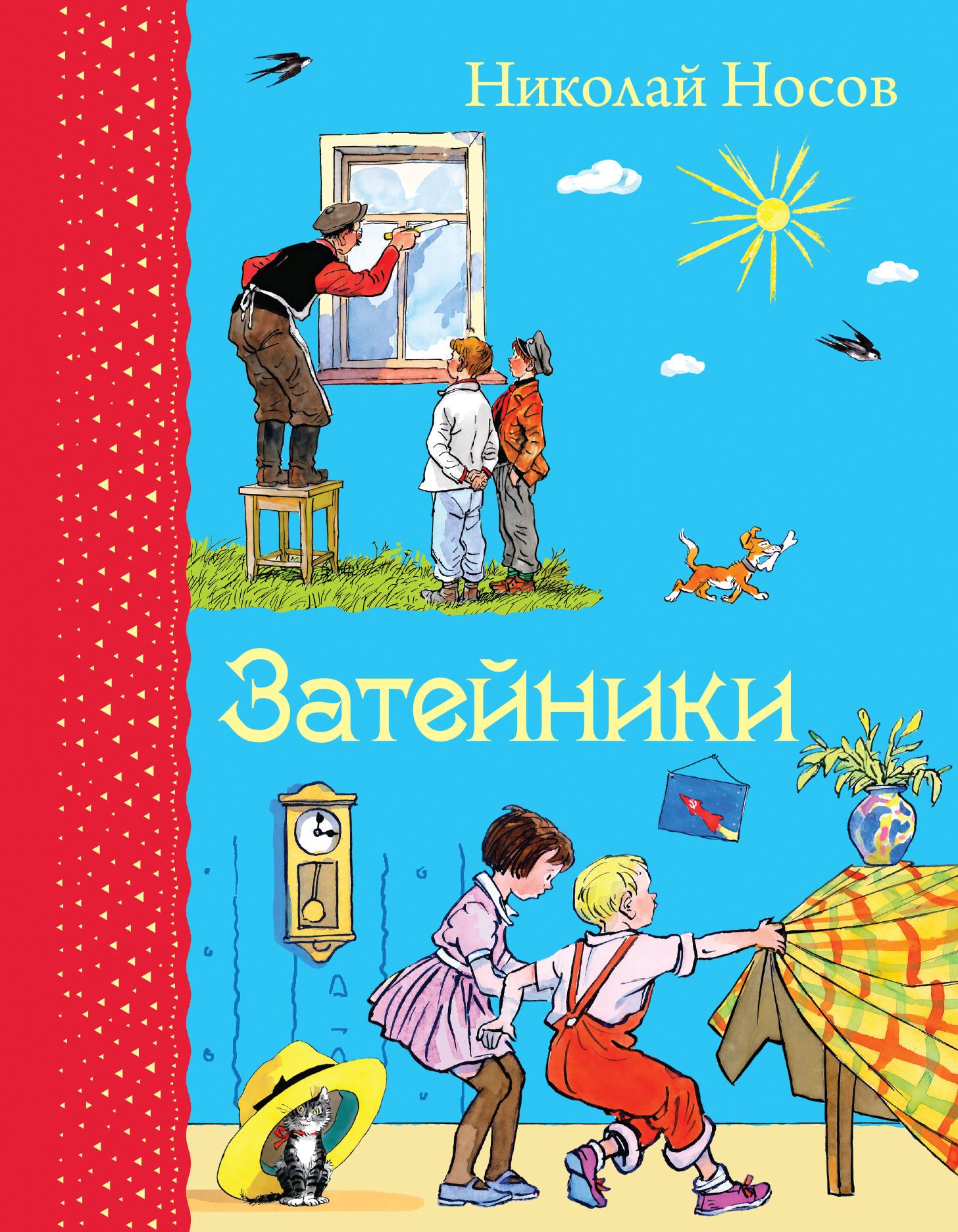 Затейники (ил. И.Семенова)