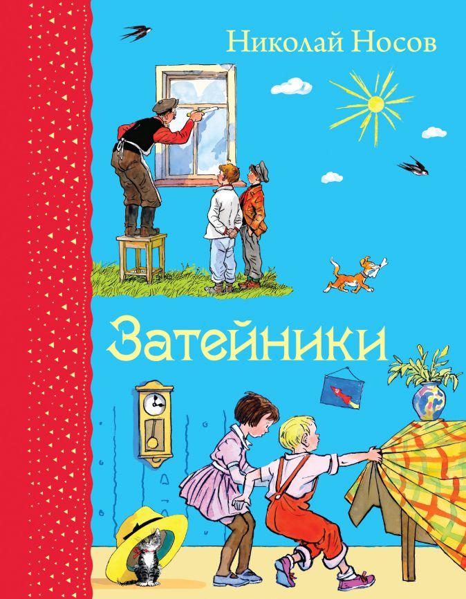 Николай Носов - Затейники обложка книги