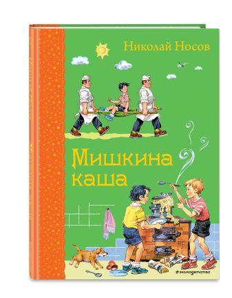 Николай Носов - Мишкина каша (ил. В.Канивца) обложка книги