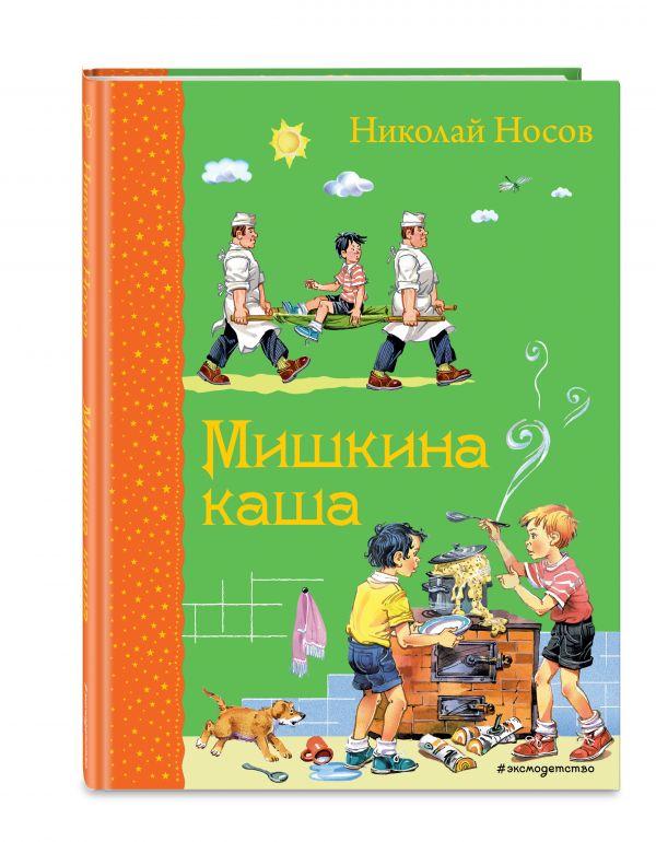 цена на Носов Николай Николаевич Мишкина каша (ил. В.Канивца)