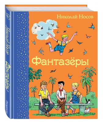 Николай Носов - Фантазеры обложка книги