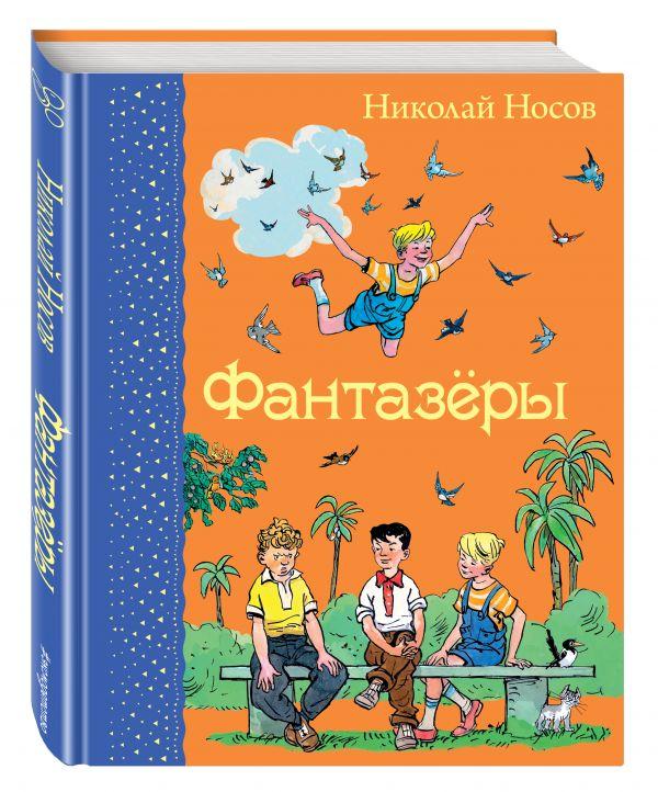 Фантазеры (ил. И.Семенова) Носов Н.Н.