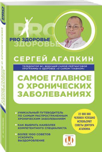 Самое главное о хронических заболеваниях Сергей Агапкин