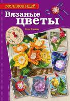 Токарева Елена Анатольевна - Вязаные цветы: красиво и просто' обложка книги