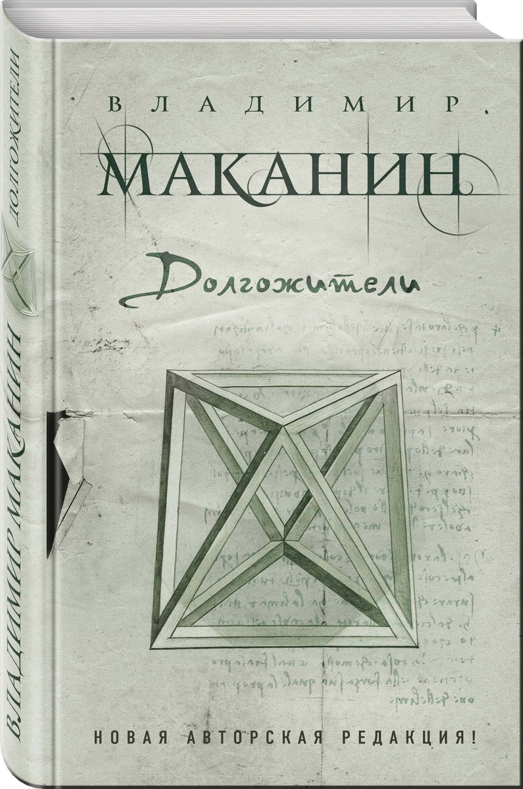 Владимир Маканин Долгожители владимир маканин долгожители сборник