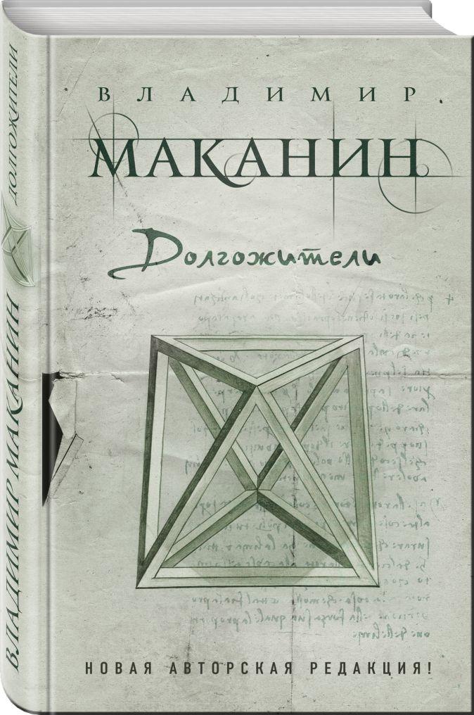 Долгожители Владимир Маканин