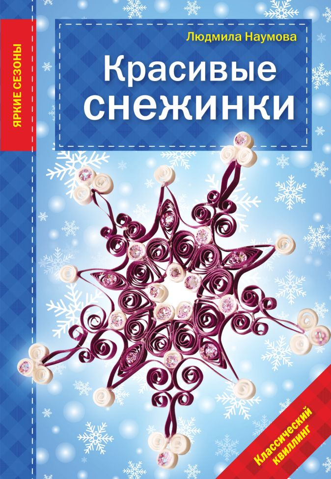 Людмила Наумова - Красивые снежинки обложка книги