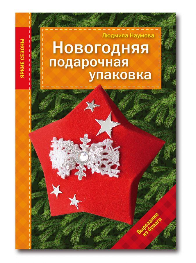 Людмила Наумова - Новогодняя подарочная упаковка обложка книги