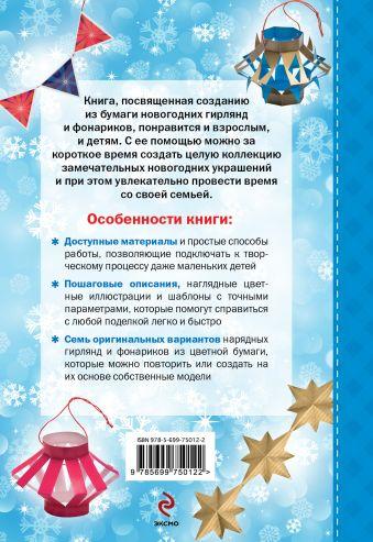 Гирлянды и фонарики Анна Зайцева