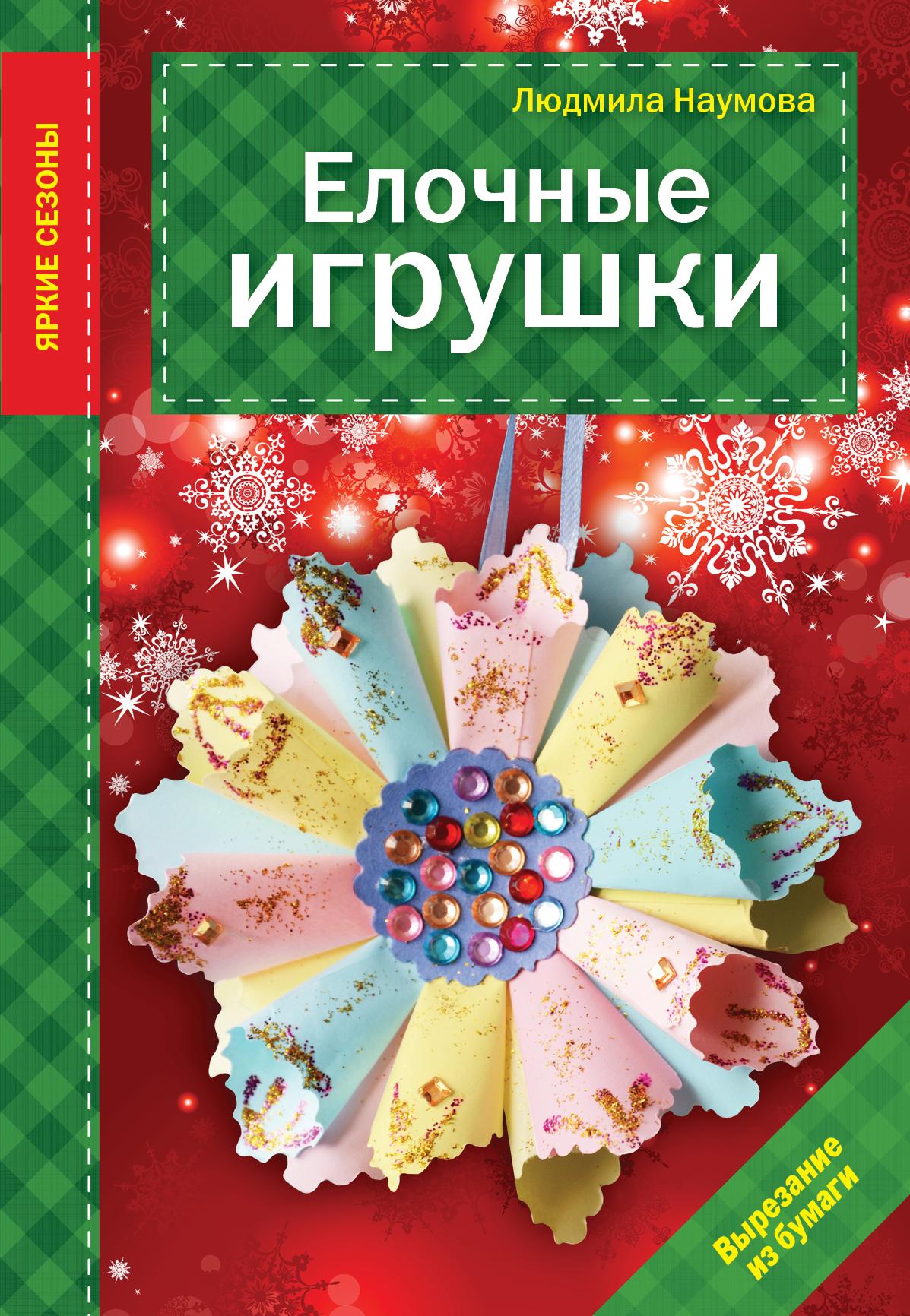 Наумова Л. Елочные игрушки крючки для елочных игрушек в москве