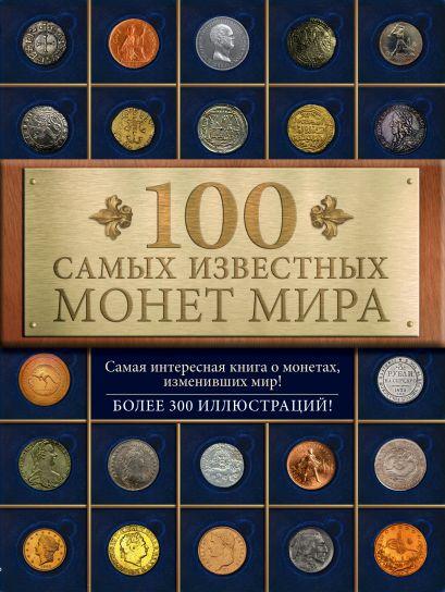 100 самых известных монет мира - фото 1