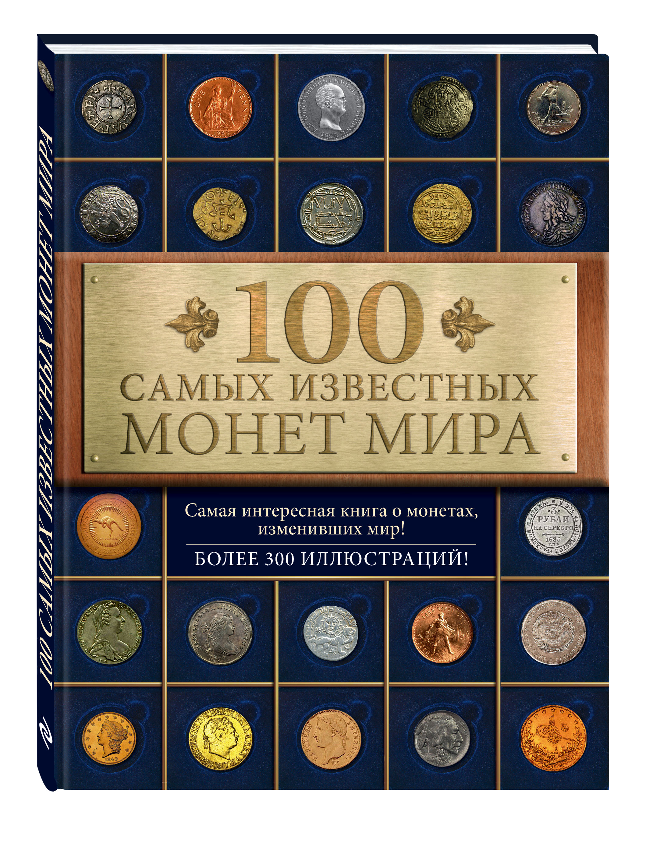 Дмитрий Гулецкий 100 самых известных монет мира