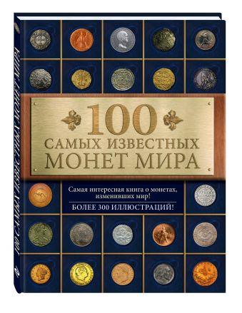 100 самых известных монет мира Дмитрий Гулецкий