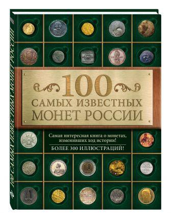 100 самых известных монет России Гулецкий Д.В.
