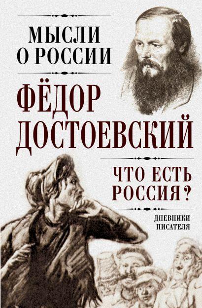 Что есть Россия? Дневники писателя - фото 1