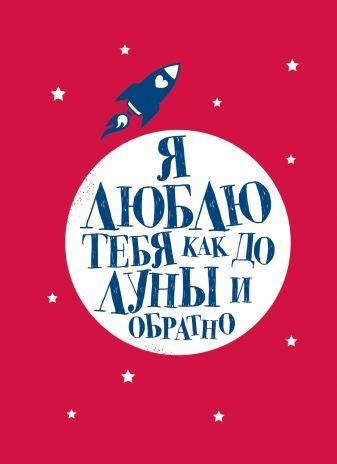 Грудницкая Е.А. - Я люблю тебя как до Луны и обратно обложка книги