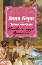 Керн А.П. - Чудное мгновенье. Дневник музы Пушкина' обложка книги