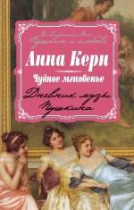 """Я встретил Вас..."""". Пушкин и любовь"""