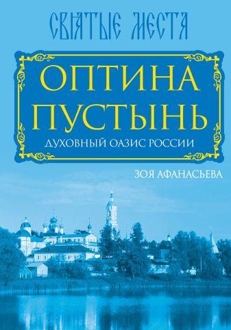 Зоя Афанасьева - Оптина Пустынь. Духовный оазис России обложка книги